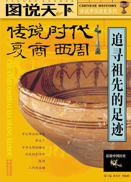 话说中国历史系列:传说时代、夏、商、西周