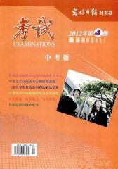 考试·中考版 月刊 2012年04期(电子杂志)(仅适用PC阅读)