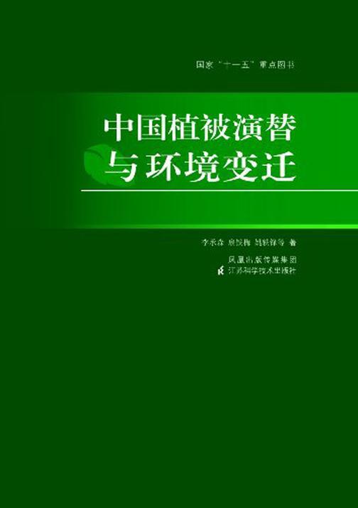 中国植被演替与环境变迁(第1卷·云南晚新生代植物和气候)