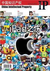 中国知识产权 月刊 2012年03期(电子杂志)(仅适用PC阅读)
