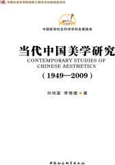 当代中国美学研究(1949—2009)