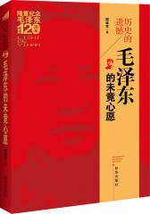 历史的遗憾——毛泽东未竟心愿(试读本)