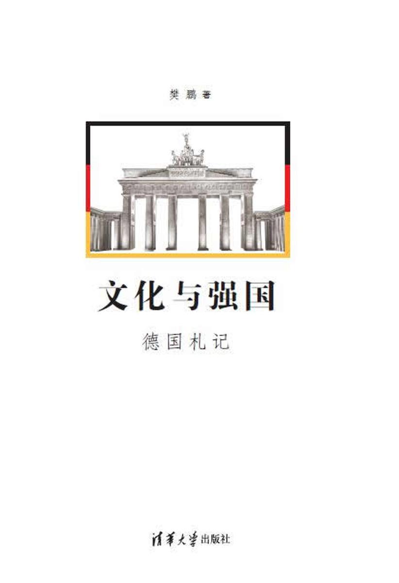 文化与强国德国札记