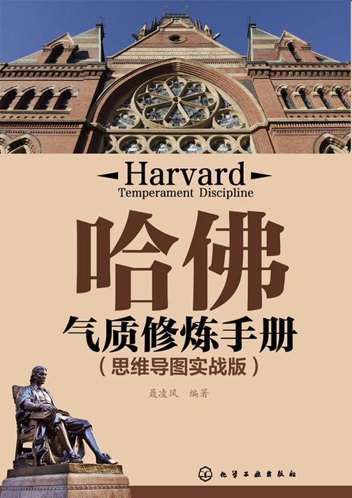 哈佛气质修炼手册(思维导图实战版)