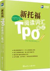 新托福TPO阅读词汇笔记--新航道英语学习丛书(试读本)