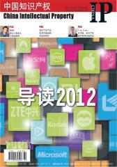 中国知识产权 月刊 2012年02期(电子杂志)(仅适用PC阅读)