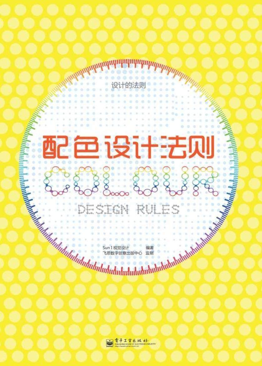 配色设计法则(全彩)
