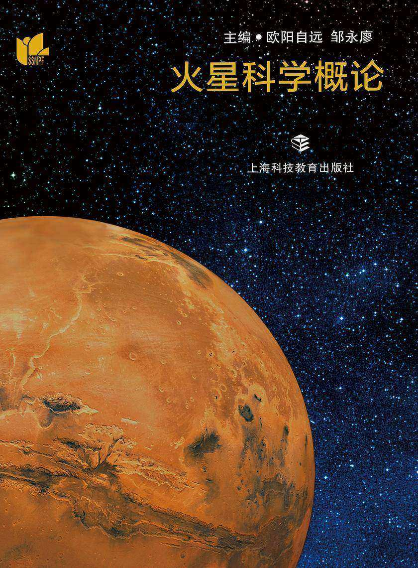 火星科学概论