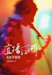 直播江湖:无处不现场(中国音乐财经周刊008)