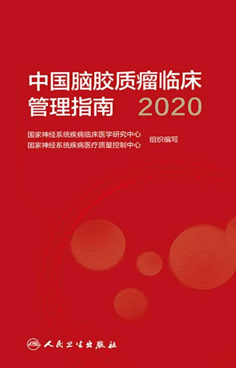 中国脑胶质瘤临床管理指南.2020
