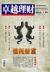 卓越理财 月刊 2012年03期(电子杂志)(仅适用PC阅读)