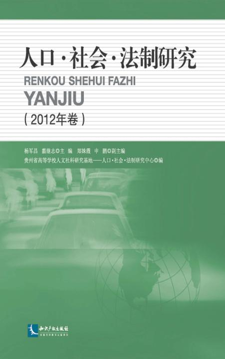 人口?社会?法制研究(2012年卷)