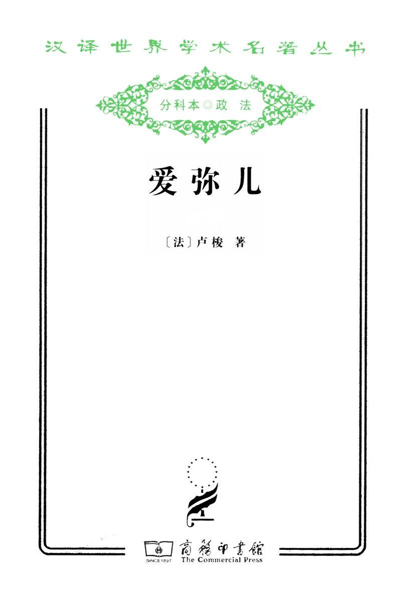 爱弥儿 (汉译世界学术名著丛书)