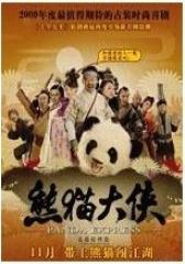熊猫大侠(影视)