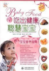 吃出健康聪慧宝宝:宝宝营养指南