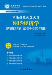 中南财经政法大学805经济学历年真题及详解(含2006~2013年真题)