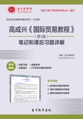 高成兴《国际贸易教程》(第3版)笔记和课后习题详解