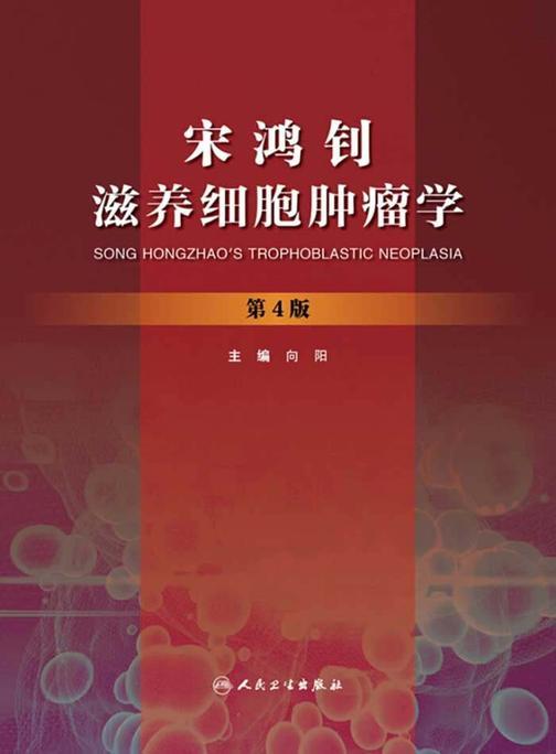 宋鸿钊滋养细胞肿瘤学(第4版)