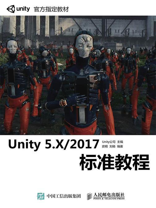 Unity 5.X2017标准教程