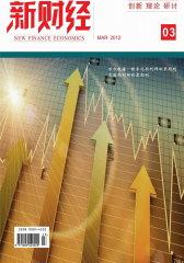 新财经·上半月 月刊 2012年03期(电子杂志)(仅适用PC阅读)