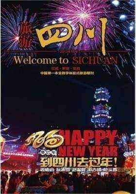 旅游四川 月刊 2013年1月(电子杂志)(仅适用PC阅读)