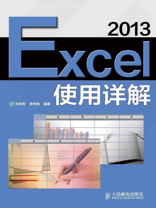 Excel 2013使用详解