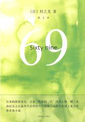 69——sixty nine(试读本)