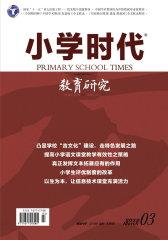 小学时代·教育研究 月刊 2012年03期(电子杂志)(仅适用PC阅读)