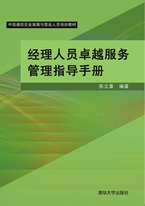 经理人员卓越服务管理指导手册