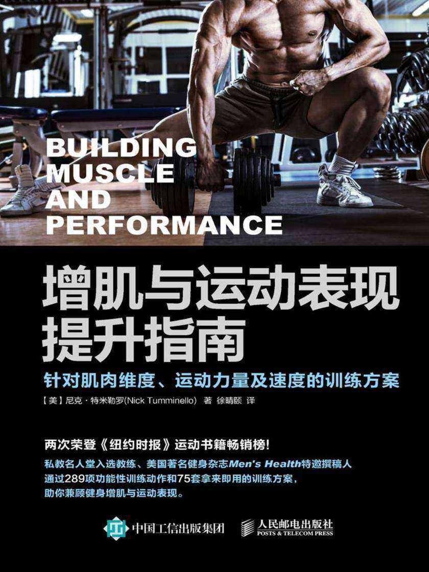 增肌与运动表现提升指南:针对肌肉维度、运动力量及速度的训练方案