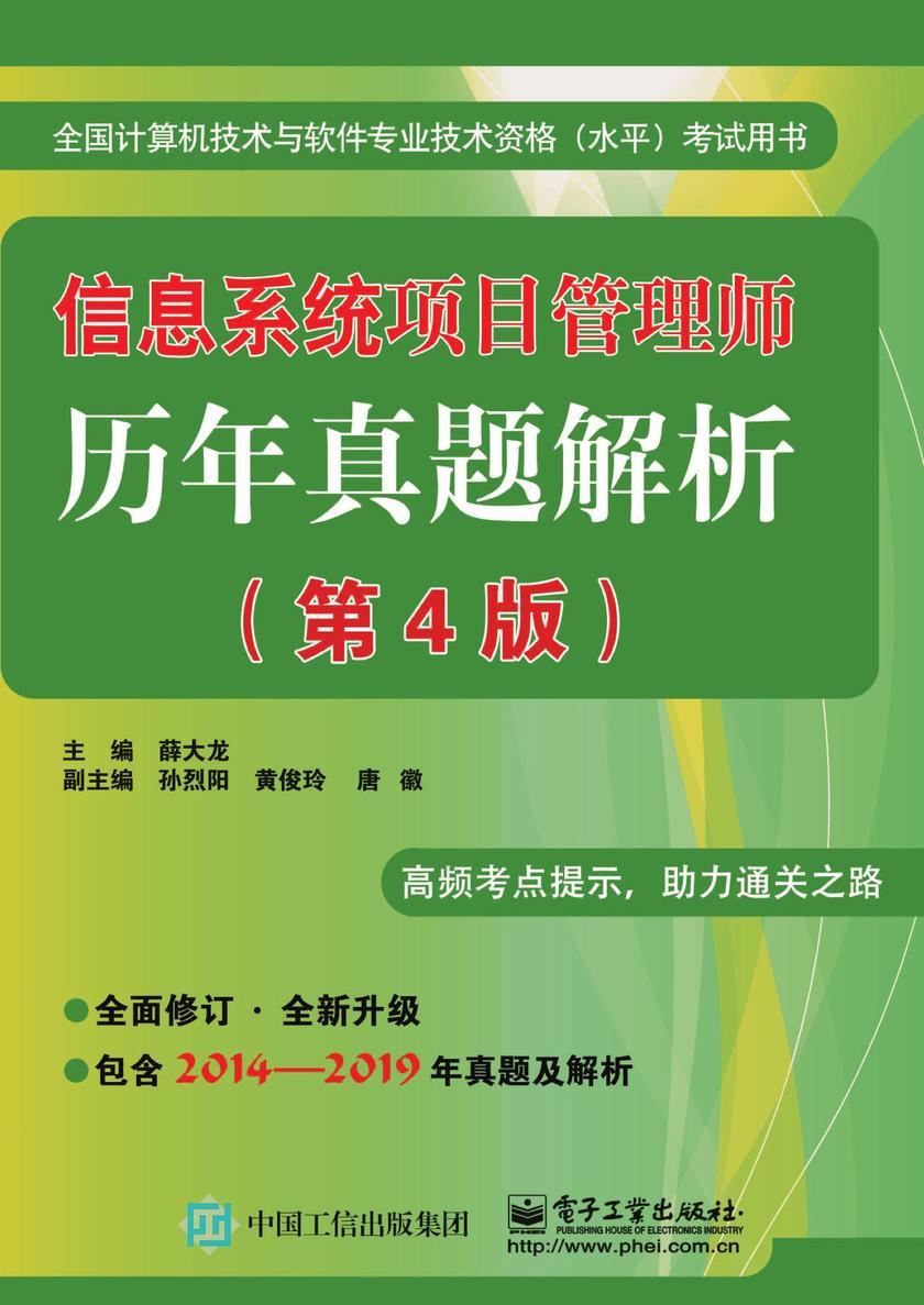 信息系统项目管理师历年真题解析(第4版)