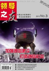 领导之友 月刊 2012年03期(电子杂志)(仅适用PC阅读)