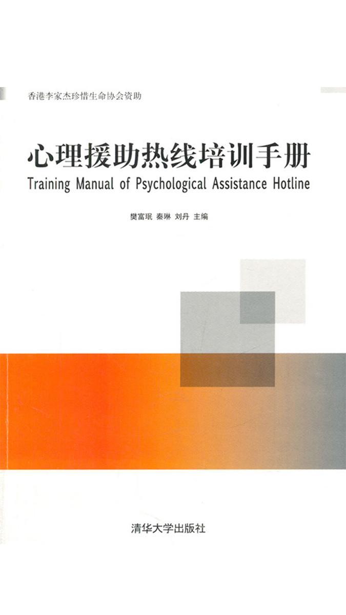 心理援助热线培训手册