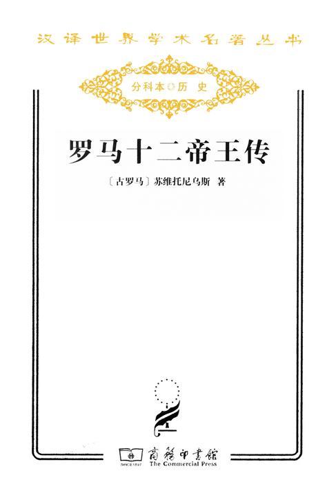 罗马十二帝王传 (汉译世界学术名著丛书)