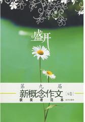 盛开:第九届新概念作文获奖者范本[A卷](试读本)