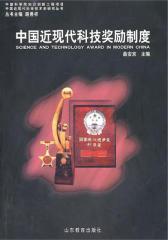 中国近现代科学技术史—中国近现代科技奖励制度(仅适用PC阅读)