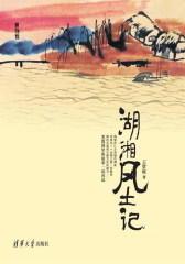湖湘风土记