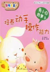 兔小白的萝卜(仅适用PC阅读)