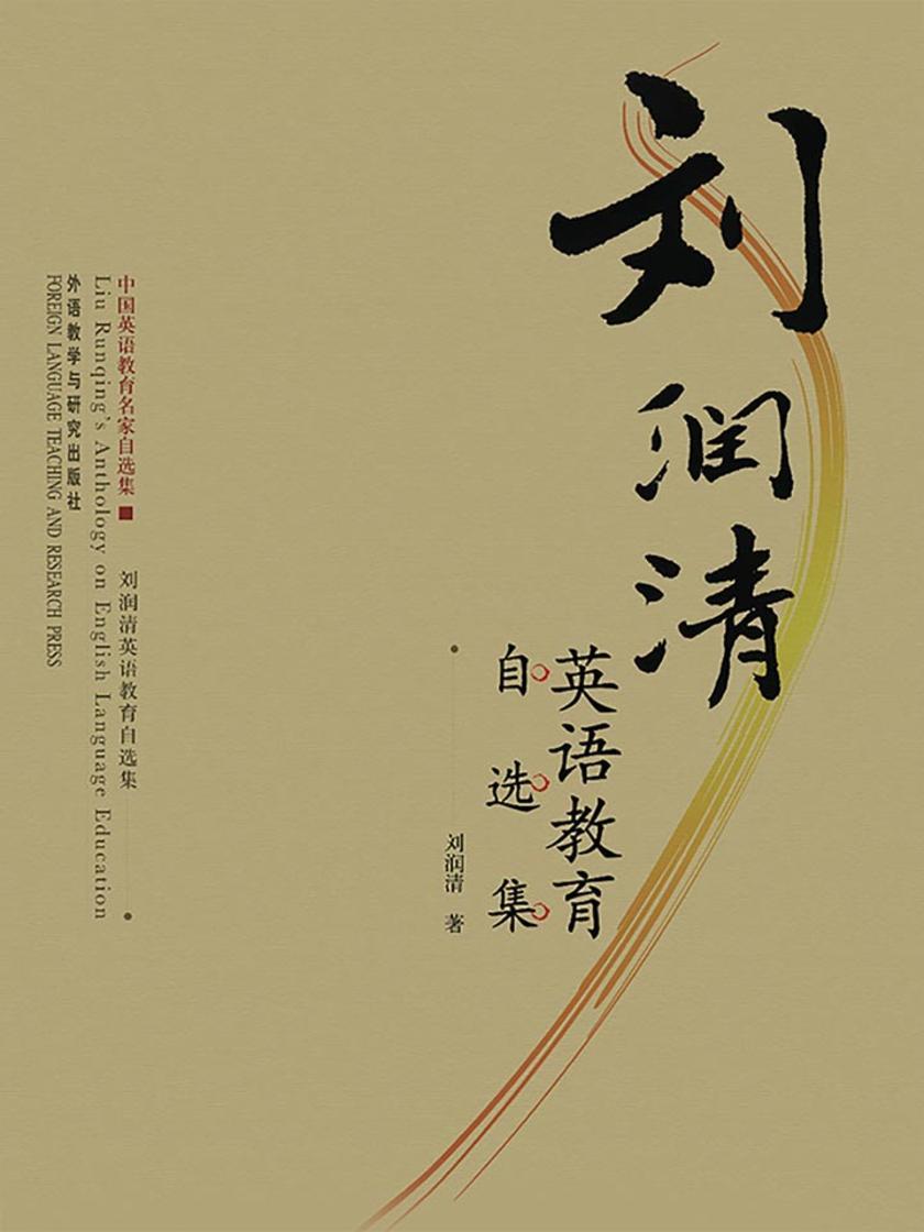 刘润清英语教育自选集
