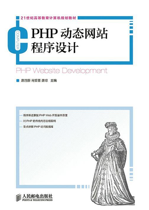 PHP动态网站程序设计