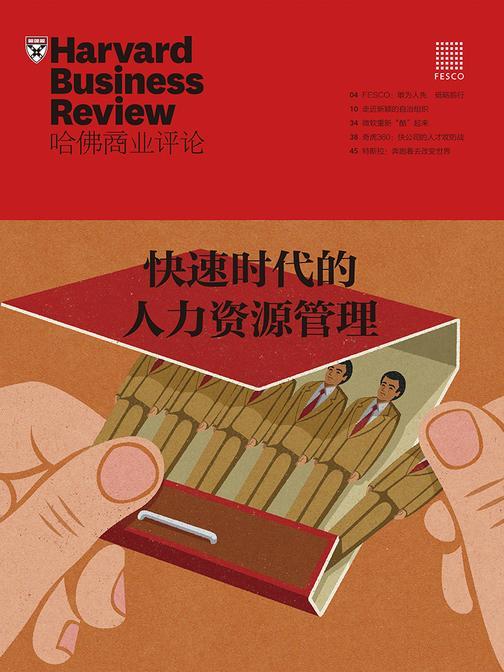 快速时代的人力资源管理(哈佛商业评论)(电子杂志)