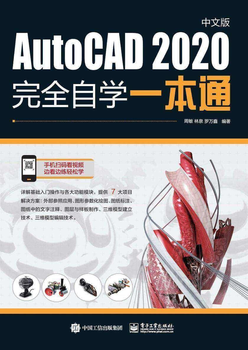 AutoCAD 2020中文版完全自学一本通
