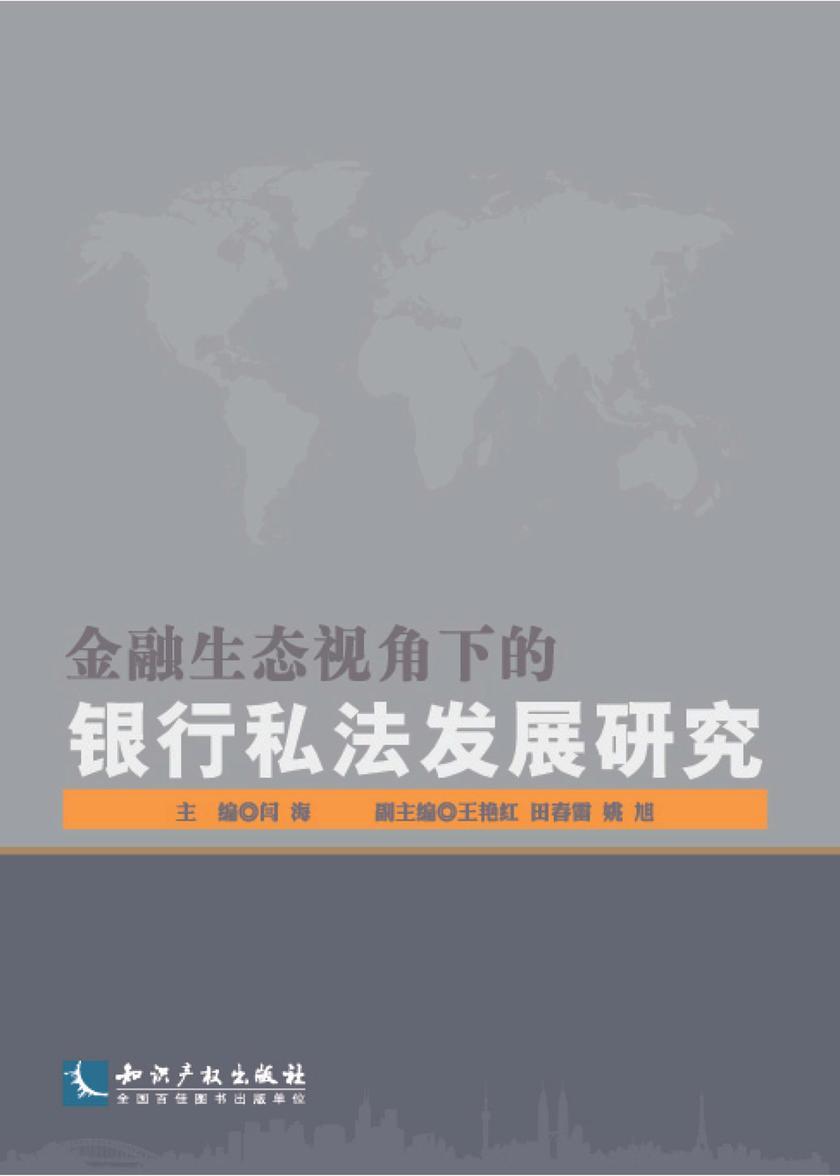 金融生态视角下的银行私法发展研究