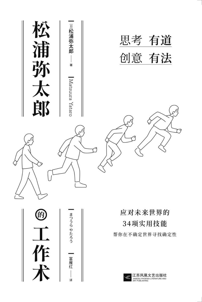 松浦弥太郎的工作术(100个基本之外的人生进阶哲学,张德芬、郑秀文、范玮琪推荐)