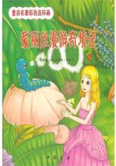 童话名著彩色连环画——爱丽丝漫游奇遇记(试读本)