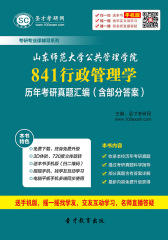 山东师范大学公共管理学院841行政管理学历年考研真题汇编(含部分答案)