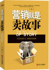 营销就是卖故事(无论你在卖什么,你都是在卖故事!本书帮你取得社会化媒体营销、个人口碑打造、品牌形象传播、产品销售实践、内部沟通及职场升迁的成功!)(试读本)