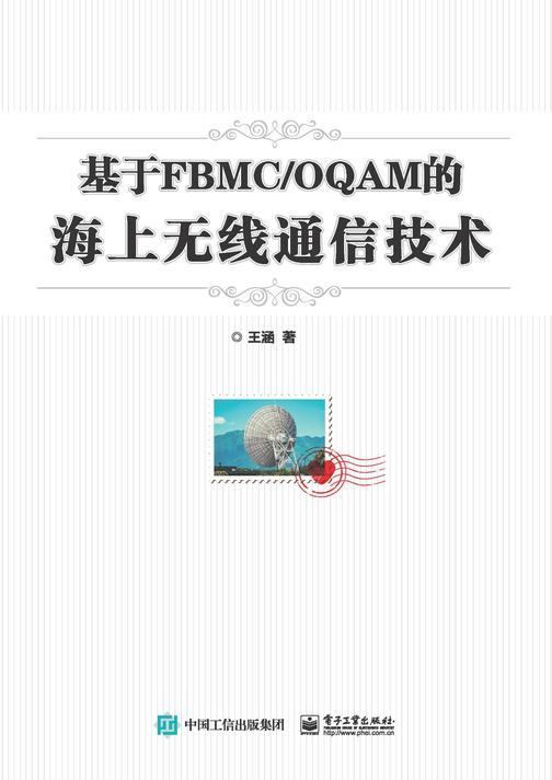 基于FBMC/OQAM的海上无线通信技术