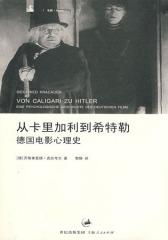 从卡里加利到希特勒(试读本)