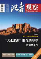 记者观察 月刊 2012年03期(电子杂志)(仅适用PC阅读)